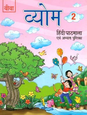 iva Vyom Hindi Pathmala For Class 2