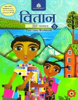 Madhubun Vitaan Hindi Pathmala Class 5