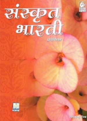 Bharati Bhawan Sanskrit Bharati Praveshika