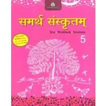 Madhubun Samarth Sanskritam Book 5