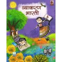 Bhawan Vyakaran Bharati For Class 4