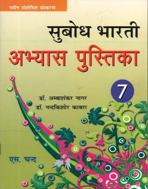 Subodh Bharti Abhyas Pustika For Class 7