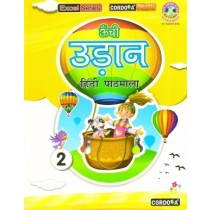 Cordova Unchi Udaan Hindi Pathmala Book 2