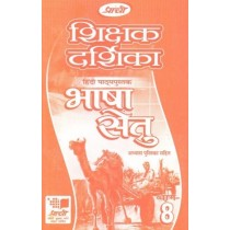 Prachi Bhasha Setu Solution Book For Class 8