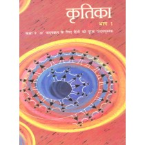 NCERT Kritika Bhag 1 Hindi Textbook Class 9