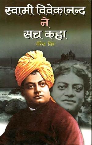 Swami Vivekanand Ne Sach Kaha by Virendra Singh