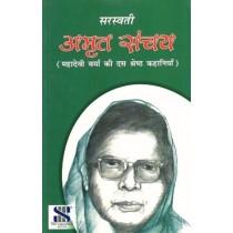 New Saraswati Amrit Sanchay Mahadevi Verma