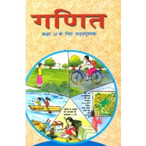 NCERT Mathematics Textbook For Class 10