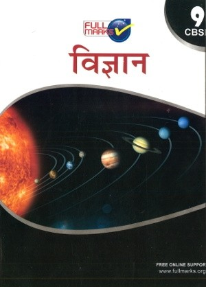 full marks Science guide for Class 9 Hindi Medium