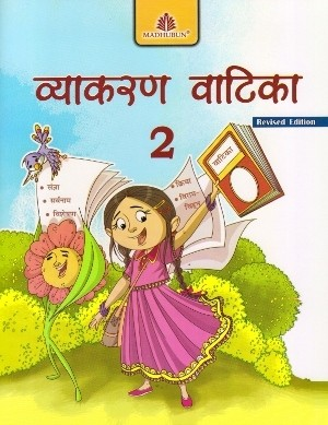 Madhubun Vyakaran Vatika Revised Edition For Class 2