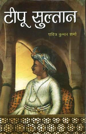 Tipu Sultan by Dr. Pavitra Kumar Sharma