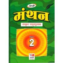 Prachi Manthan Sanskrit Pathyapustak Bhag 2