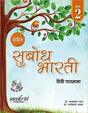 Naveen Subodh Bharti Hindi Pathmala for class 2
