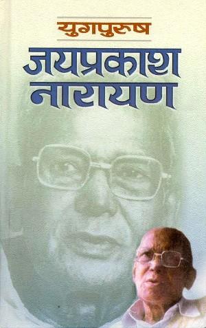 Yug Purush Jai Prakash Narian by Dr. Vidhya Prakash