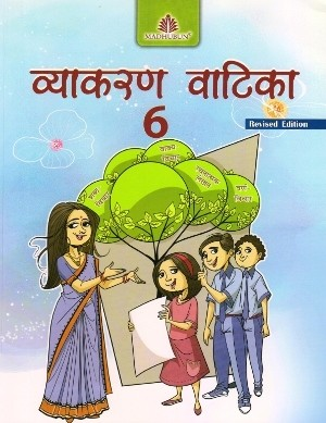Madhubun Vyakaran Vatika Revised Edition For Class 6