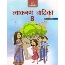 Madhubun Vyakaran Vatika Revised Edition For Class 8