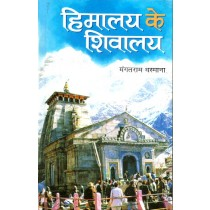 Himalay Ke Shivalay by Mangat Ram Dhasmana