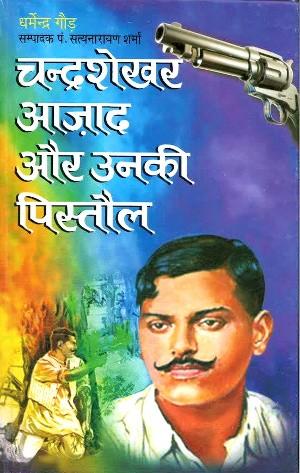 Chandrashekhar Aazad Aur Unki Pistoul by Dharmender Goud