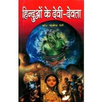 Hinduon Ke Devi Devta by Dr. Subodh Garg