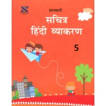 Saraswati Sachitra Hindi Vyakaran Class 5