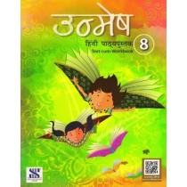 New Saraswati Unmesh Hindi Pathyapustak Text-Cum-workbook Class 8
