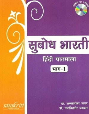 Subodh Bharti Hindi Pathmala For Class 1