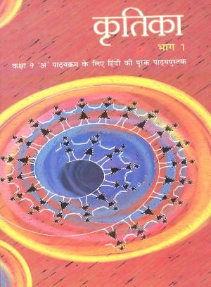 NCERT Kritika Bhag 1 Hindi Textbook Class 9