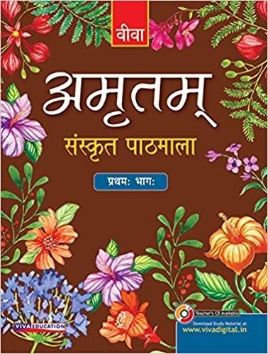 Viva Amritam Sanskrit Pathmala Part 1