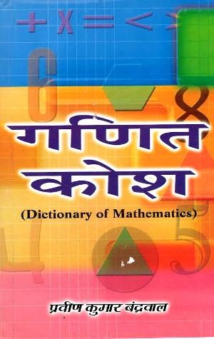 Ganit Kosh (Hindi) by Praveen Kumar Bandrawal