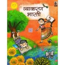 Bharati Bhawan Vyakaran Bharati For Class 5