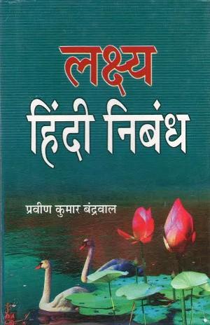 Lakshya Hindi Nibandh by Praveen Kumar Bandrawal