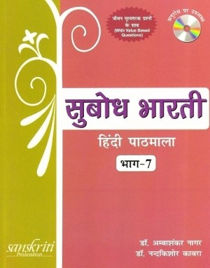 Subodh Bharti Hindi Pathmala For Class 7